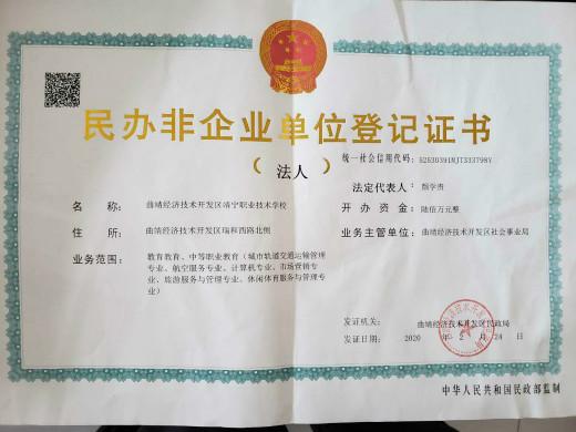 民办非企业等级证书